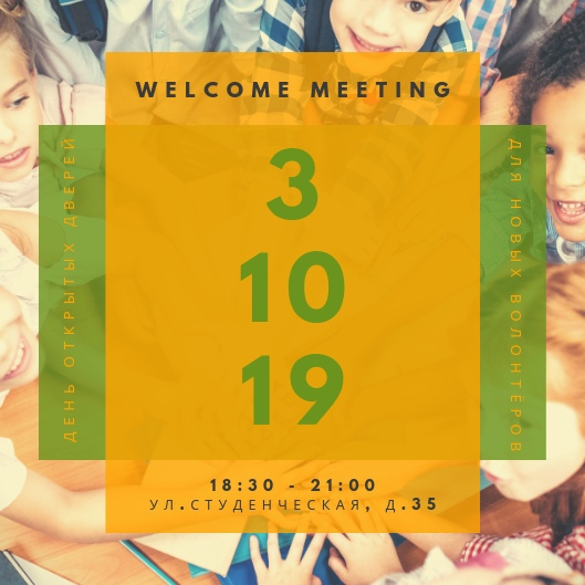 3 октября 2019 - Welcome Meeting для волонтёров